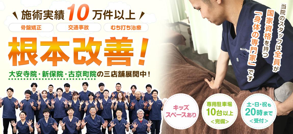 岡山市のあいあい整骨院の治療実績10万件の経験豊富な私達が取り組む本気治療を是非体験していただきたい。