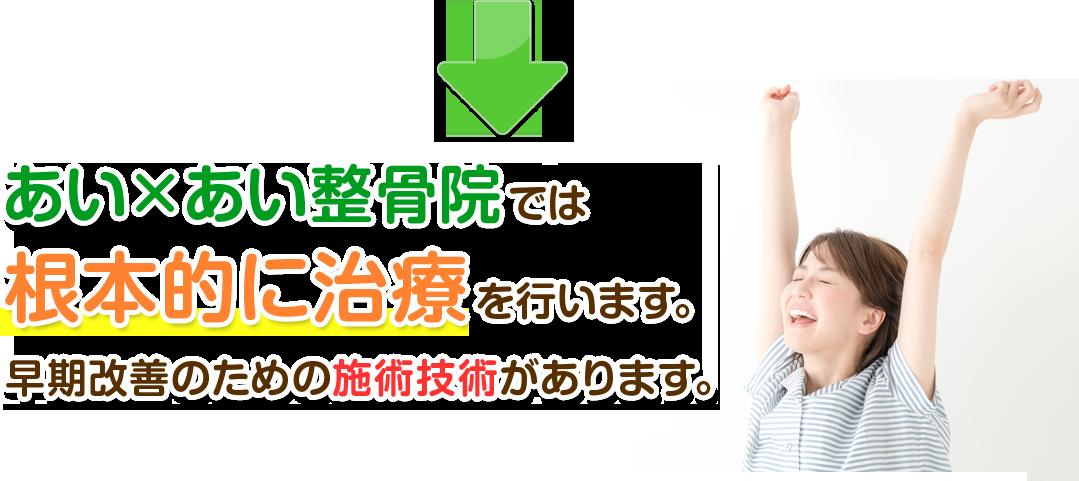 岡山市のあいあい整骨院では根本原因を早期治療・改善するための施術を行っております。