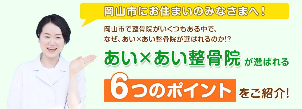 岡山市のあいあい整骨院が多くの整骨院の中から選ばれる6つのポイントをご紹介します。