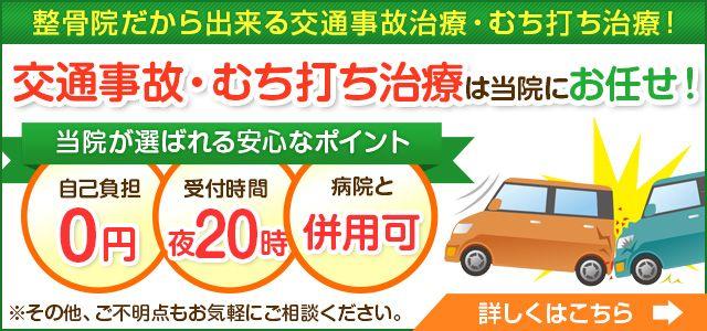 交通事故施術・むち打ちの治療は、岡山市のあいあい整骨院にお任せください。