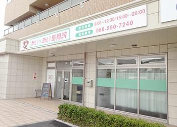 岡山市で交通事故治療・むちうち治療の専門院としてトップクラスの施術実績のある、あいあい整骨院。首の痛み、頭痛、腰の痛みなどでお困りの方はご相談ください。自賠責適用で治療費はかかりません。