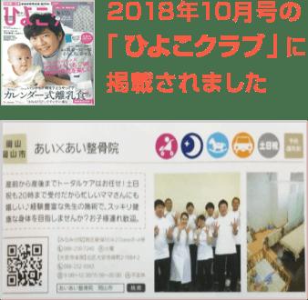 2018年10月号の「ひよこクラブ」に掲載されました。当院にの産後骨盤矯正で産後のママのお悩みを解決いたします。
