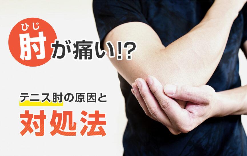 【肘に痛み!?】テニス肘(上腕骨外側上顆炎)の原因と対処法
