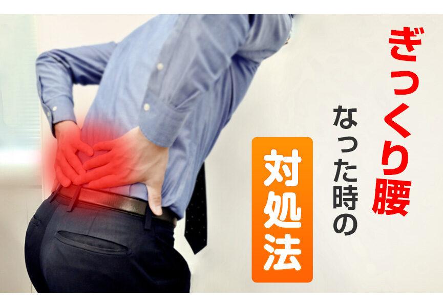【専門家が解説】ぎっくり腰になった時の対処法