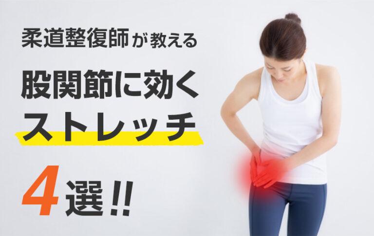 股関節の痛みに効く!! 柔道整復師が教える股関節ストレッチ4選!!