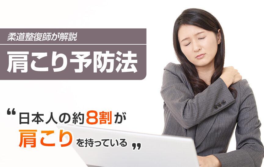 肩こり解消で幸福度4割アップ!! | 日本人の約8割が肩こり!?