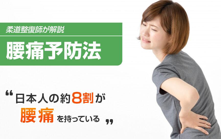 腰痛解消で幸福度4割アップ!! | 日本人の約8割が腰痛!?